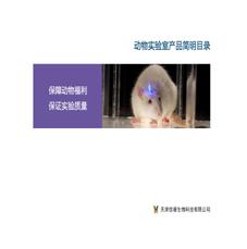 实验动物中心产品目录