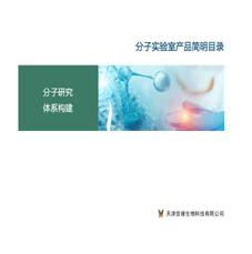 分子生物学实验室产品目录