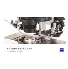 生殖(IVF)显微镜整体解决方案