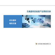 生殖遗传实验室产品目录